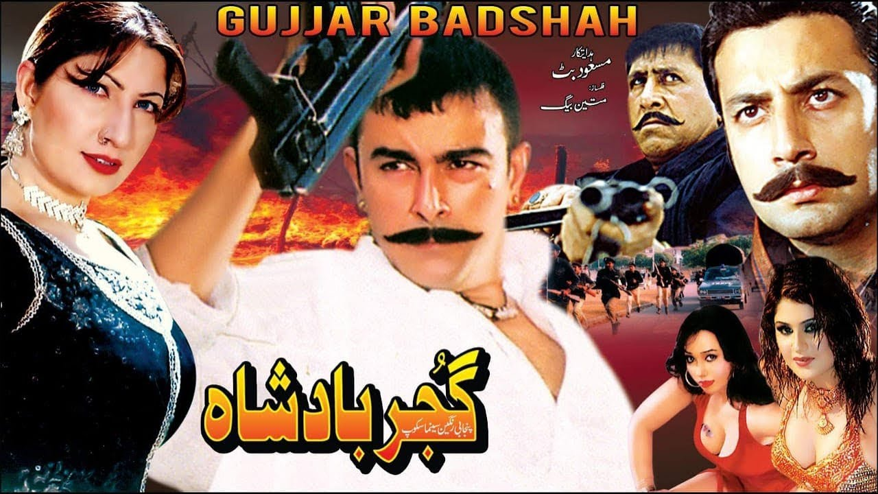 Download GUJJAR BADSHAH (2009) - SHAAN, SAIMA, BABAR ALI, TARIQ SHAH - OFFICIAL PAKISTANI MOVIE