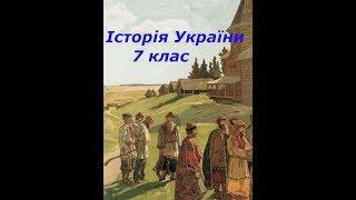 № 8 Історія України 7 клас. Урок 8. Соціально-політичний устрій. Господарське життя