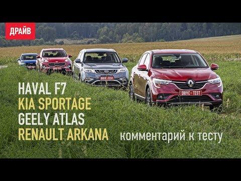 Renault Arkana, Haval F7, Geely Atlas и Kia Sportage комментарий к тест-драйву