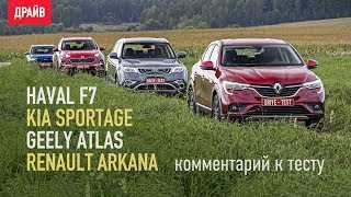 Renault Arkana, Haval F7, Geely Atlas и Kia Sportage комментарий к тест-драиву