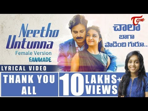 Neetho Untunna | Lyrical Video | by Satya Sagar Polam, Lahari Ambati | PSPK | Fan Made#TeluguSongs