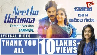 Neetho Untunna | Lyrical Video | by Satya Sagar Polam, Lahari Ambati | PSPK | Fan Made  #TeluguSongs