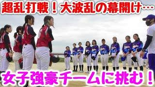 ムコウズ女子2021年開幕戦!笹川萌&櫻子の新バッテリー誕生!女子軟式野球強豪チームに全員野球で勝利なるか!?