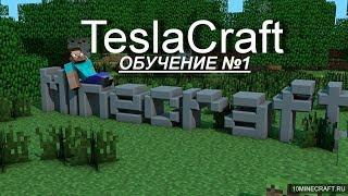 Обучение по серверу TeslaCraft