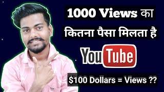 youtube 1000 views ka kitna paisa deta hai 🤑 my youtube earning on 1k views ?
