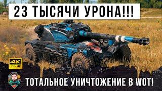 23K Урона в одном бою! Вынес в сухую всю команду!!! Грамотный свет World of Tanks!