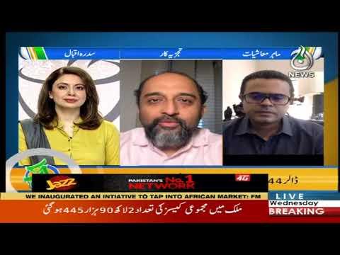 Aaj Pakistan with Sidra Iqbal | 19 August 2020 | Aaj News | AJT