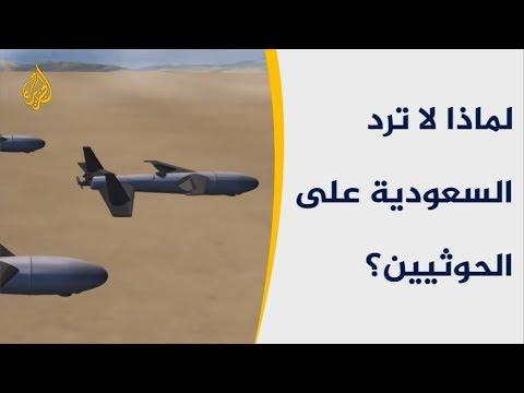رغم ترسانتها الضخمة.. لماذا لا ترد السعودية على الحوثيين؟  - نشر قبل 3 ساعة