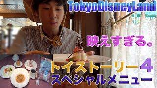 【インスタ映え】ファンタイムウィズトイストーリーのイーストサイドカフェのスペシャルメニューを食べてみた。 東京ディズニーランド