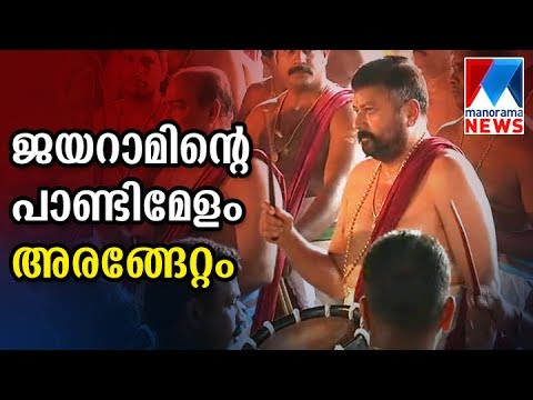 Jayaram made Pandimelam debut at Panachikadu  | Manorama News