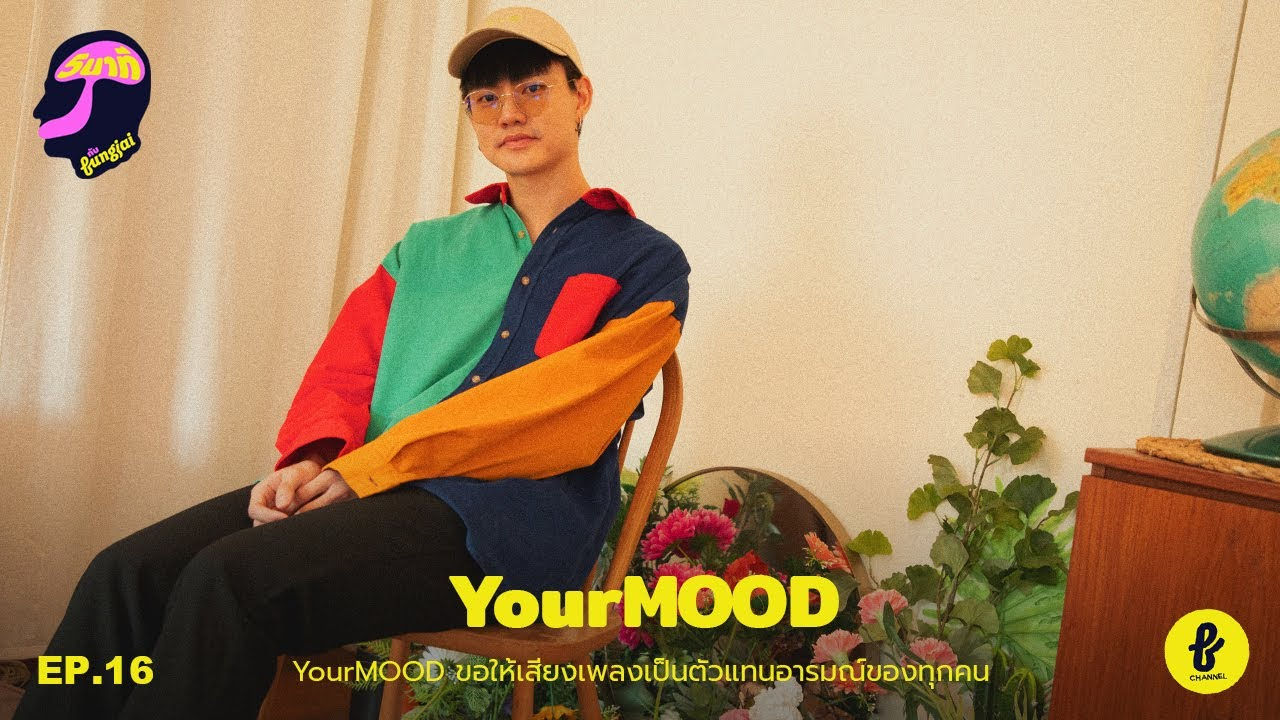 5 นาทีกับฟังใจ EP.16: YOURMOOD | FUNGJAI CHANNEL