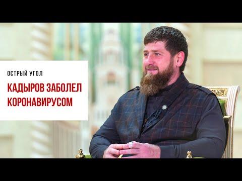 Рамзан Кадыров госпитализирован с подозрением на коронавирус