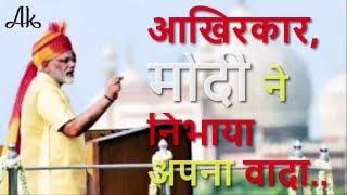 Modi ने निभाया अपना वादा,जाने क्या है वह  वादा ....Modi promises to fulfill his promise....
