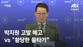 """'고발 사주' 파장…박지원 고발 예고 vs """"황당한 물타기"""" / JTBC 아침&"""
