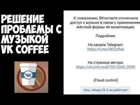 В VK COFFEE НЕ РАБОТАЕТ ОБХОД БЛОКИРОВКИ МУЗЫКИ V2.2 L ЧТО ДЕЛАТЬ? L