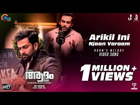 Arikil Ini Njaan Varaam ft Prithviraj Sukumaran | Adam Joan | Deepak Dev | Official Song Video