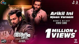 Arikil Ini Njaan Varaam ft Prithviraj Sukumaran   Adam Joan   Deepak Dev   Official Song Video