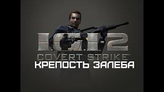 I.G.I.-2: Covert Strike - Миссия 12 - Крепость Залеба!
