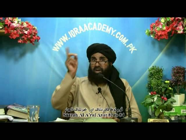 Qoum e Loot ka Dardnak Aur Ibratnak Anjam  Surrah Al A raf Ayat 82 to 84