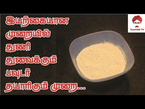 இயற்கையாய் வீட்டிலேயே துணி துவைக்கும் பவுடர் தயாரிக்கலாம் || Natural Homemade Washing powder