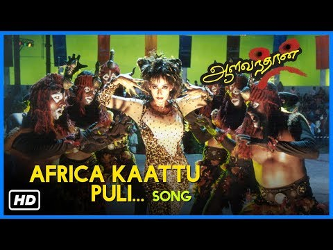 Africa Kaatu Puli Video Song | Aalavandhan Tamil Movie Songs | Kamal Haasan | Manisha Koirala
