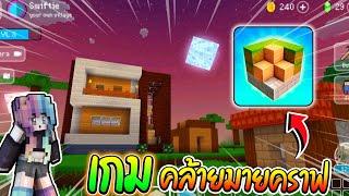 ฺBlock craft 3d เกมคล้ายมายคราฟ แนวฝึกสร้างบ้าน!! screenshot 1