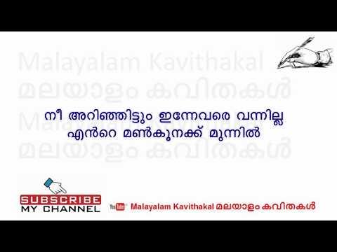 Ozhivukalam kavitha with lyrics