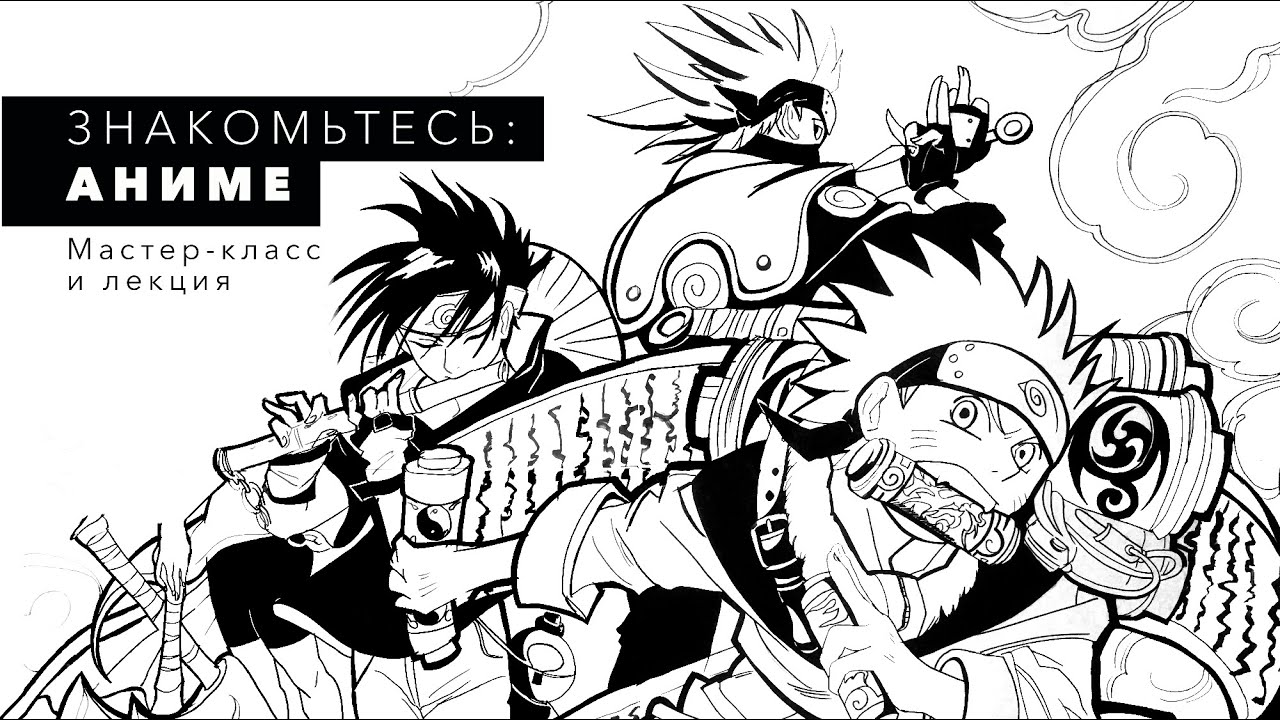 Знакомьтесь: аниме. Онлайн-лекция и мастер-класс