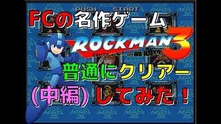 ファミコン の 名作 ゲーム ロックマン3 を普通にクリアーしてみた 中編 (FC)