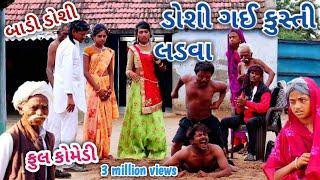 ડોશી ગઈ કુસ્તી લડવા | comedian Vipul | gujarati comedy
