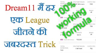 Best Playing XI selection formula|Get Rank 1 in every league|Best tricks & tips for dream11 rank 1