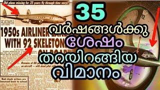 35 വർഷങ്ങൾക്കു ശേഷം തറയിറങ്ങിയ വിമാനം | Flight 513 | Malayalam | QNA