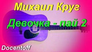 Михаил Круг - Девочка-пай 2 (Docentoff. Вариант исполнения песни Михаила Круга) HD