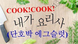 cook! cook! …
