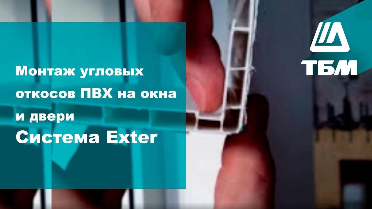 Монтаж наружных (внутренних) угловых откосов ПВХ на окна и двери. Система Exter.