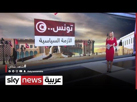 تونس.. أزمات سياسية وتحالفات منقسمة  - نشر قبل 2 ساعة