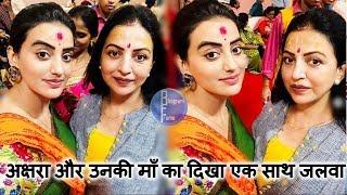 पहली बार दिखा अक्षरा और उनकी माँ का एक साथ जलवा Akshara Singh latest news 2019
