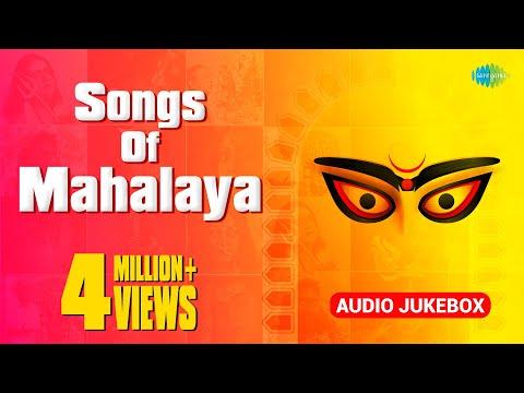 Songs of Mahalaya | মহালয়ার গান | Mahalayar gaan | Devotional song | HD Songs | HD Audio Jukebox