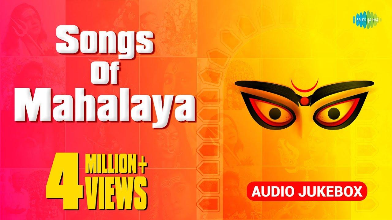 Songs of mahalaya   মহালয়ার গান   mahalayar gaan.