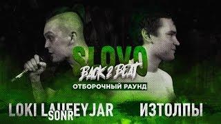 SLOVO BACK 2 BEAT: ИЗТОЛПЫ vs LOKI LAUFEYJAR SONR (ОТБОР)   МОСКВА