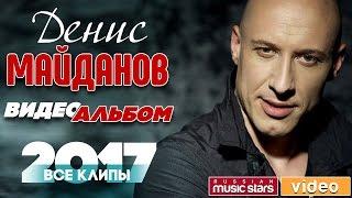 Денис Майданов — ВИДЕО АЛЬБОМ ✩ ВСЕ КЛИПЫ 2017 ✩ Что оставит ветер✩Вечная любовь✩Пролетая над нами✩