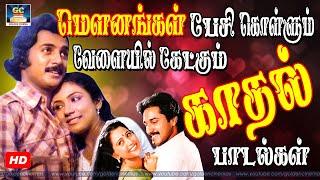 Love Hits Songs | Tamil Songs