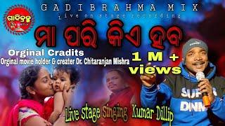 Maa pari kia haba || Live cover singing Kumar Dillip || Movie holder #Dr.Chitaranjan Mishra