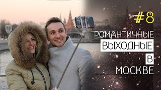 Смотреть видео Романтичные выходные в Москве / речной круиз по Москва реке / прогулка по Красной площади онлайн