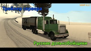 "[SA:MP] Трейлер сервера ""Russian Dalnoboy • Дальнобойщики"" (0.3.7)"