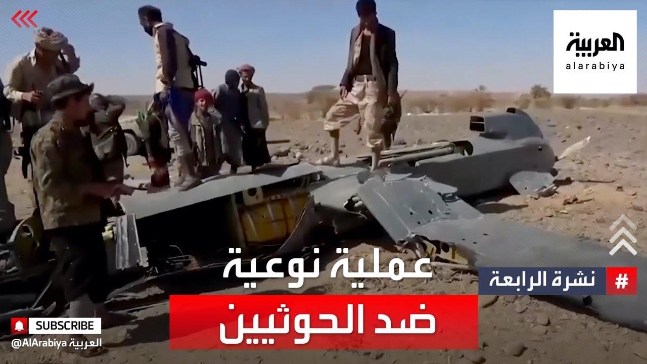 نشرة الرابعة | التحالف ينفذ حملة نوعية لاستهداف الحوثيين  - نشر قبل 53 دقيقة