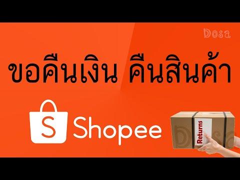 วิธีขอคืนเงิน คืนสินค้า จาก Shopee ง่ายนิดเดียว