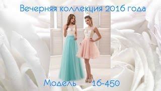 Вечерние платья оптом. Выпускные платья от производителя. Модель 16-450 от Vittoria.com.ua(, 2016-03-14T17:51:35.000Z)