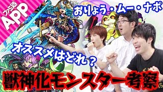 【モンスト】おりょう・ムー・ナポレオン!近日獣神化予定のモンスターをチェック! thumbnail