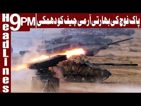 World War 3 Between Pakistan and India - Headlines & Bulletin 9 PM - 13 January 2018 - Express News